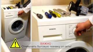 Ремонт стиральной машины Siemens(, 2013-01-26T10:08:49.000Z)