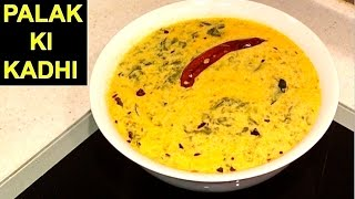 """palak Ki Kadhi"" || Spinach Yogurt Curry -  Indian Vegetarian Recipes - How To Cook/prepare"