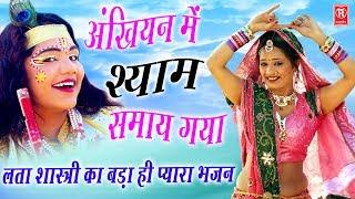 लता शास्त्री का बड़ा ही प्यारा भजन : अँखियन में श्याम समाये गया, Ankhiyan Mein Shyam | Krishna Bhajan