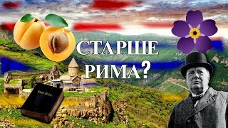 Армения - А вы знали ?