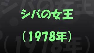 作曲:Michel Laurent /////☆Lead Guitar:永松よしひろ☆Recording 1978...