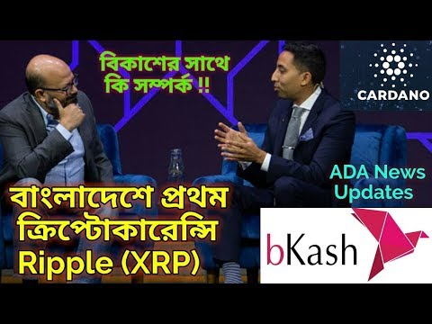 First Cryptocurrency In Bangladesh By #Bkash.ADA News Update In Bangla/#Bitcoin #Crypto #BTC #Bkash