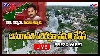 Amravati Conservation society JAC Press Meet LIVE | High Court Stay on AP 3 Capital Issue | TV5