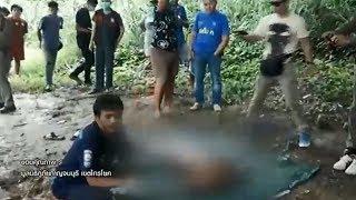 พบศพชายนิรนามถูกฆ่าตัดคอ-แขน-2-ข้าง-โยนทิ้งแม่น้ำแควน้อย-คาดเป็นแรงงานเมียนมา