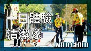 【 台北之旅-故事台北】不為人知 清潔員秘辛|維護環境人人有責|人生難啊~|Taipei story|野孩子TV