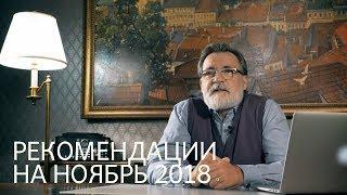 Рекомендации Александра Литвина на ноябрь 2018 год