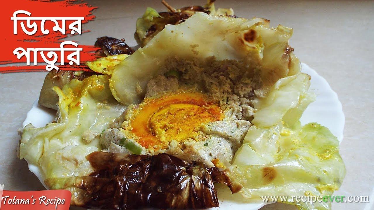 Dimer paturi bengali recipe simple easy egg recipes dimer paturi bengali recipe simple easy egg recipes bengali food egg paturi forumfinder Images