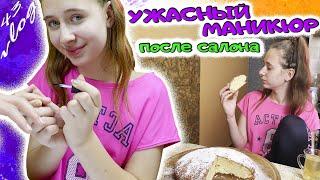 Неудачный маникюр в салоне Что случилось Проверяем рецепт йогуртового пирога DiLi Play Vlog