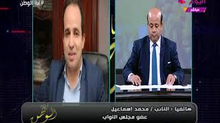 شاهد تعليق النائب محمد إسماعيل على حسم الرئيس السيسي موقفه من تعديل الدستور