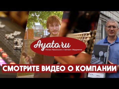 AYATO Интернет Магазин Музыкального Оборудования