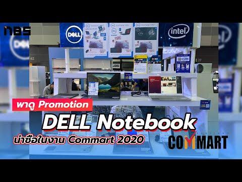 พาดู Promotion Dell Notebook รุ่นใหม่น่าซื้อในงาน Commart 2020 สเปก Core i / Ryzen เริ่ม 22,990 บาท