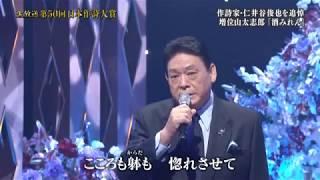 増位山太志郎 - 酒みれん