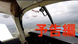 2018/4/15に行われたスーパーウイングスによるFA200 エアロスバル編隊飛...