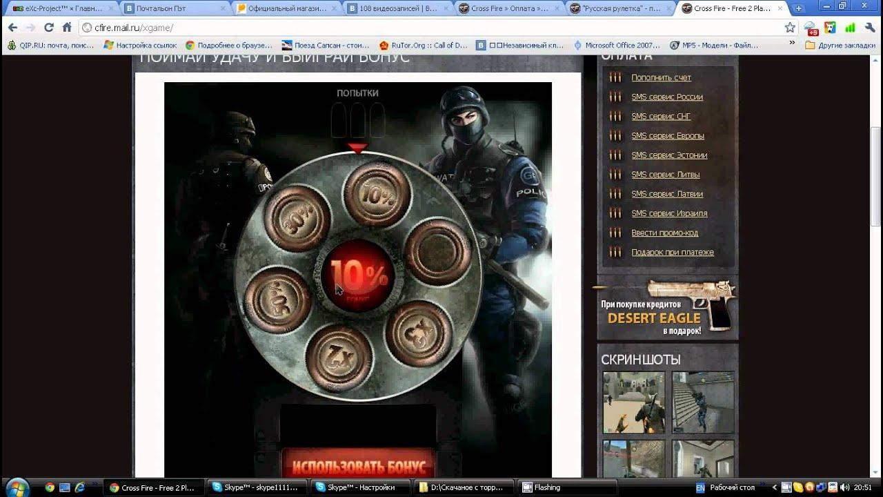 официальный сайт кроссфаер русская рулетка