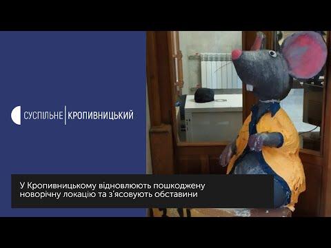 UA: Кропивницький: Відновлення пошкодженої новорічної локації в Кропивницькому