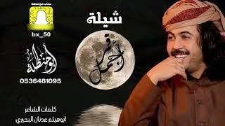 شيلة غزلية دمااااار اجمل قمر سلم وحياني ابو حنظله قناة نجمة اليمن