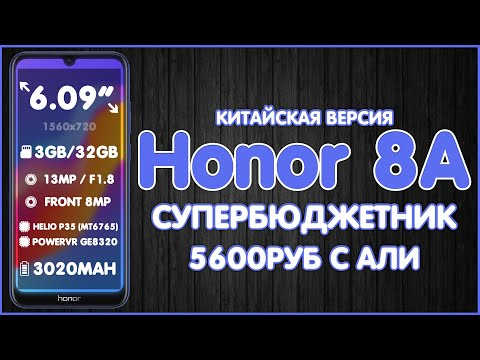 Honor 8A | КИТАЙСКАЯ ВЕРСИЯ | СУПЕР БЮДЖЕТНИК | 5600РУБ 😎👍