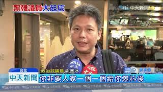 20190817中天新聞 黑韓大將林智鴻遭起底 拿「2家酒店」20萬獻金