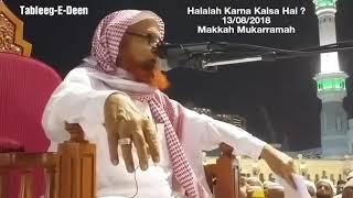Halalah Karna Kaisa Hai ? 13/08/2018 Makkah Mukarramah Masjid ul Haram