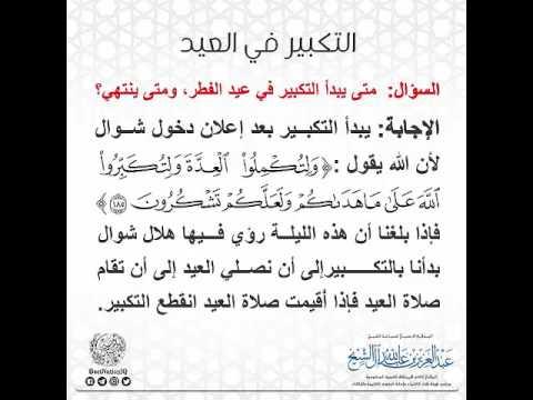 متى يبدأ التكبير لعيد الفطر الشيخ عبدالعزيز آل الشيخ Youtube