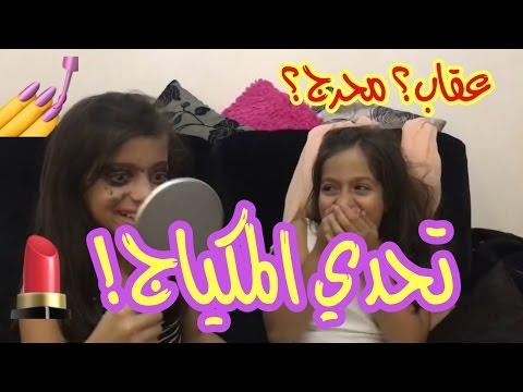 Blind Folded Makeup Challenge | تحدي المكياج بين روان وريان 😍 مع عقااب محرج 😱!!؟
