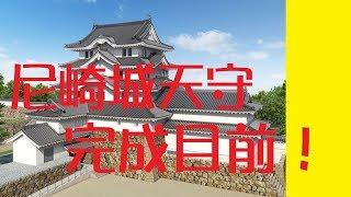 尼崎城天守が完成間近!内部の資料館も楽しみです! チャンネル登録はコ...