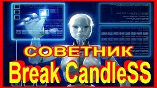 Советник Инерционных Сделок Break CandleSS | Лучший Зарубежный Брокер Бинарных Опционов