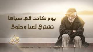 أين أبنائي - أحمد بوخاطر ( مبحر في ذكرياتي )  #مبحر #ayna_abna2i #ahmedbukhatir
