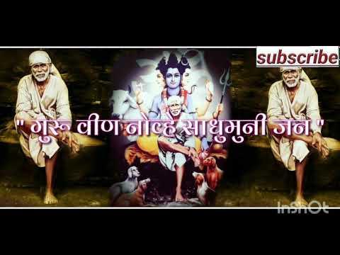 Guru Purnima Sai Baba Status_god Sai Baba Status_whatsapp Status Of God_new Whatsapp Status