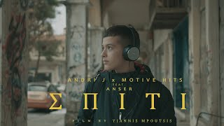 ANDRI J x MOTIVE HITS - ΣΠΙΤΙ feat. ANSER (Official Video)