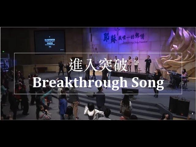 ???? Breakthrough Song ??? Alvan Jiing