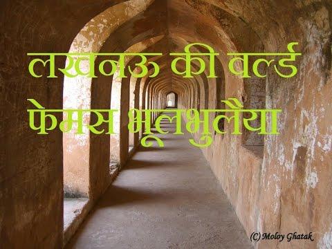 लखनऊ की वर्ल्ड फेमस भूलभुलैया-Interesting facts of Bhool Bhulaiya in lucknow
