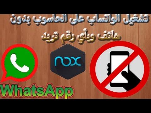 تشغيل الواتس اب Whatsapp على الحاسوب بدون هاتف وبأي رقم تريد Youtube