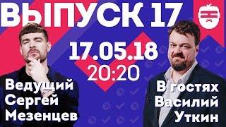 """Интернет-шоу """"Ночной контакт"""". 17  выпуск. В гостях Василий Уткин"""