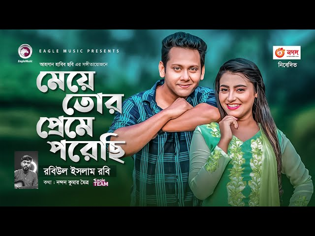 Meye Tor Preme Porechi | Robiul Islam Robi | Bangla new Song 2020 | Official Video | Eagle Music