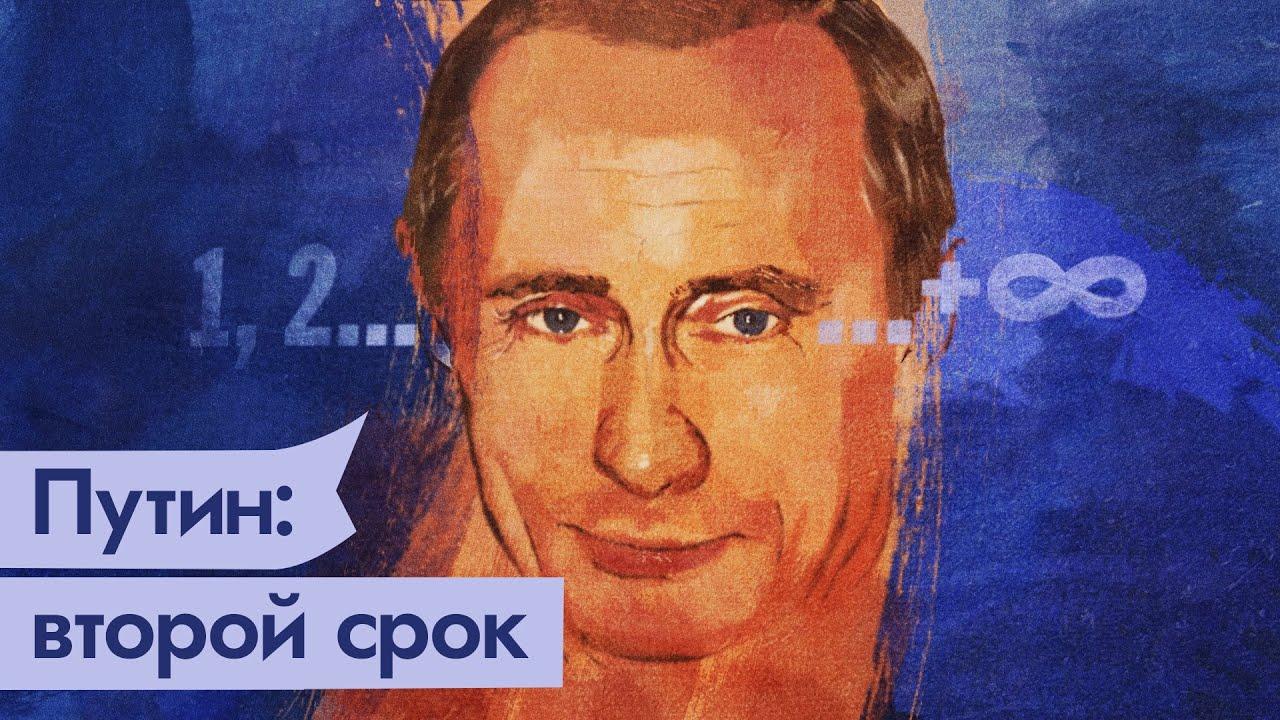 Путин: Второй срок. Борьба с внешним и внутренним врагом, заморозка реформ, Беслан /  @Максим Кац