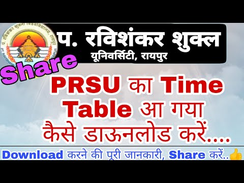 PRSU Time Table 2020 || Annual Exam Time Table 2020 || परीक्षा समय सारिणी 2020 || PG UG का टाइम टेबल