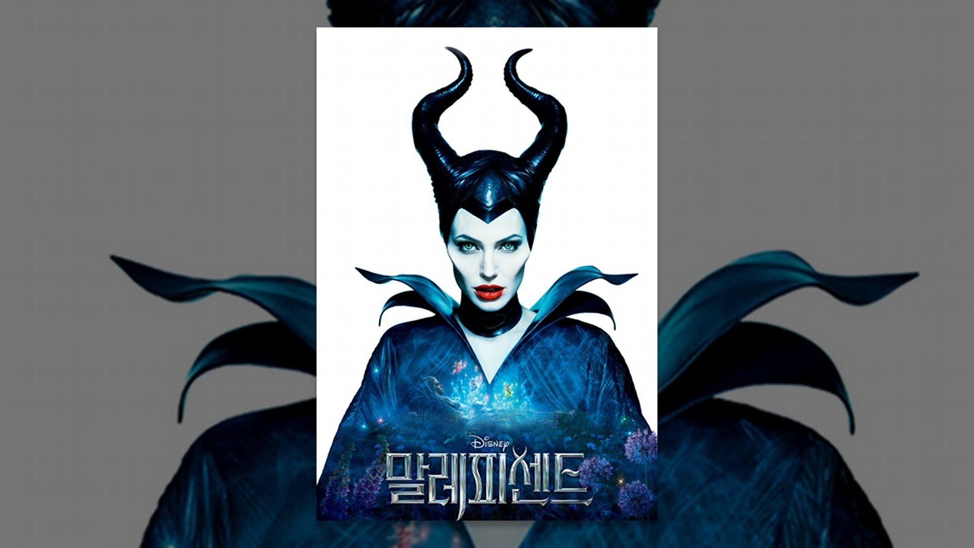 디즈니 영화 말레피센트 Maleficent 2014 줄거리 및 결말