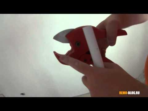 Как резать полипропиленовые трубы видео урок
