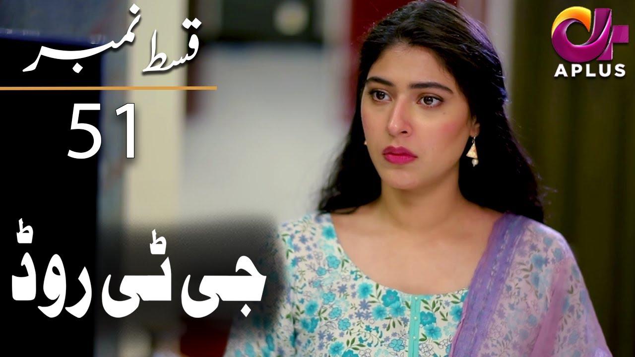 Download GT Road - Episode 51   Aplus Dramas   Inayat, Sonia Mishal, Kashif   Pakistani Drama   CC1O