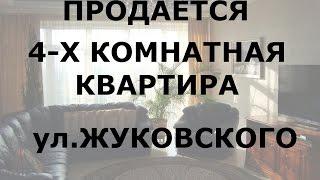 Купить 4-комнатную квартиру Днепропетровск, ул. Жуковского. Продажа квартир Днепропетровск.