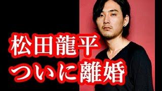 背景に、イケメン俳優の影・・・松田龍平、離婚へ 妻・太田莉菜が家を飛...