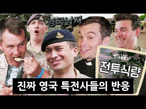 한국 전투식량을 처음 먹어본 영국 군인들의 반응!?!