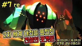 [그재무지] 포켓몬 괴담 중 가장 진짜 같은 괴담!   포켓몬스터 괴담 #7 Re.