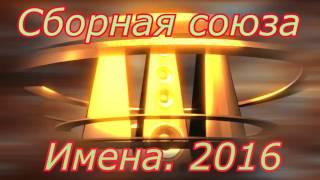 Сборная союза -  Имена.(2016)