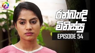 Ran Bandi Minissu Episode 54 || 28th JUNE 2019 Thumbnail