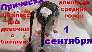 Прическа на 1 сентября 1 класс на длинный, средний волос для девочек с бантами красивая легкая.