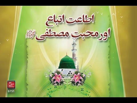 Itaat, Itibaa awr Mohabbat e Mustafa (S.A.W) : Speech Shaykh-ul-Islam Dr. Muhammad Tahir-ul-Qadri