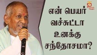 Ilayaraja Latest Speech | Oru Iyakkunarin Kadhal Diary Audio Launch | VeluPrabhakaran | ThamizhPadam