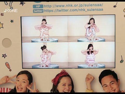 ASIE INSOLITE – NHK et Fuji Television